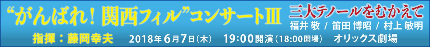 がんばれ!関西フィルコンサート3