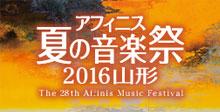 アフィニス夏の音楽祭2016山形