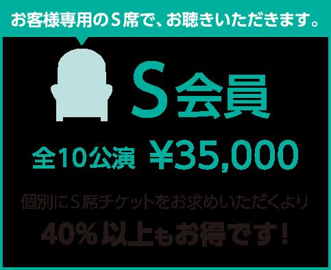 S会員 全10公演¥35,000 40%以上お得!!