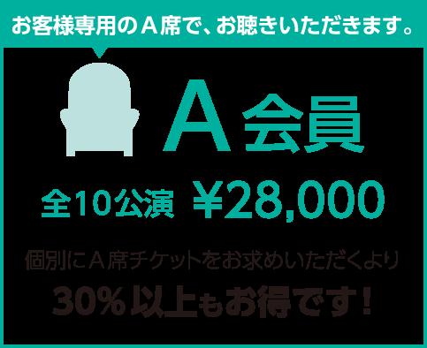 A会員 全10公演¥28,000 30%以上お得!!