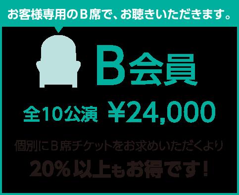 B会員 全10公演¥24,000 20%以上お得!!