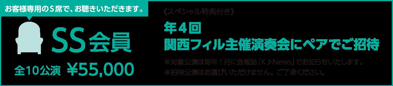 SS会員 全10公演¥55,000 年4回関西フィル主催演奏会にペアでご招待