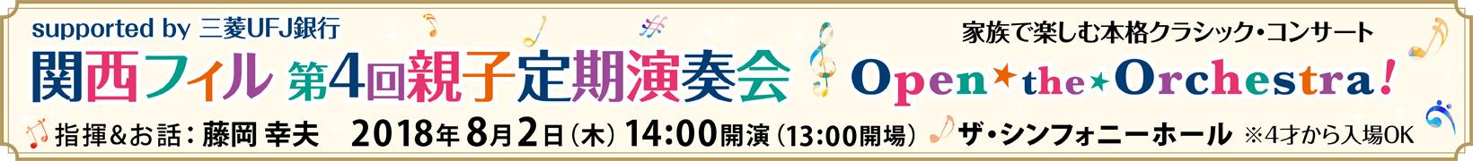 関西フィル-第4回親子定期演奏会