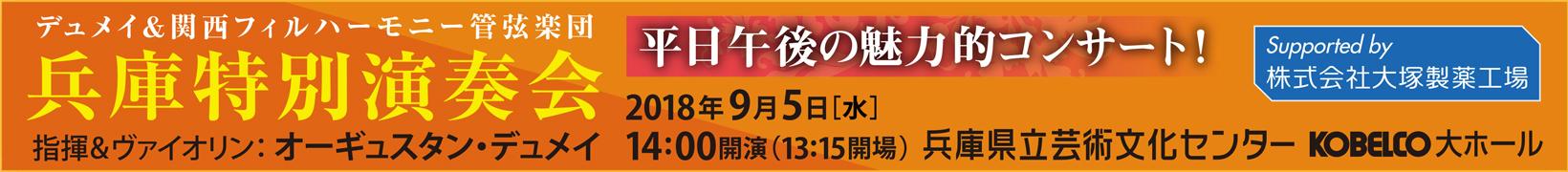 デュメイ&関西フィルハーモニー管弦楽団-兵庫特別演奏会