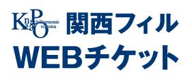 関西フィルWEBチケット