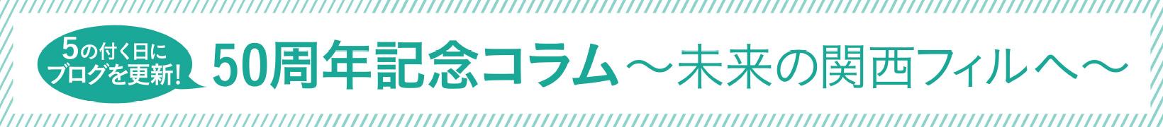 5の付く日にブログを更新!50周年記念コラム~未来の関西フィルへ~