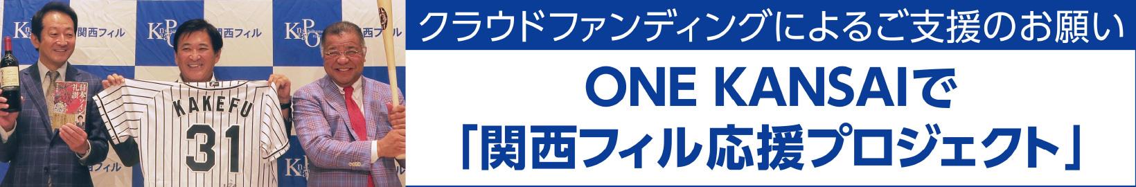 クラウドファンディングによるご支援のお願いONE KANSAIで「関西フィル応援プロジェクト」