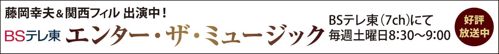 エンター・ザ・ミュージック BSテレ東 藤岡幸夫&関西フィル出演中!BSテレ東(7ch)にて毎週土曜日8:30~9:00 好評放送中