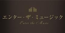 エンター・ザ・ミュージック