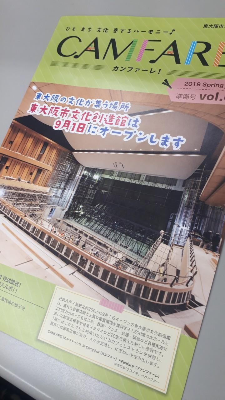東 大阪 市 文化 創造 館 dream house 大 ホール