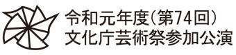 令和元年度文化庁芸術祭参加公演