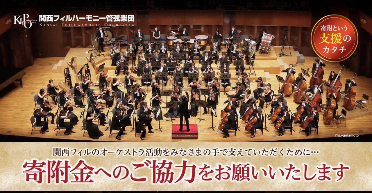 関西フィルのオーケストラ活動をみなさまの手で支えていただくために…寄付金へのご協力をお願いいたします