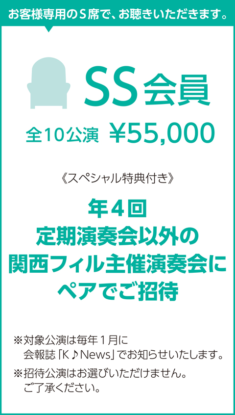 SS会員 全12公演¥55,000 年4回定期演奏会以外の関西フィル主催演奏会にペアでご招待
