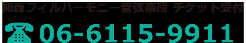 関西フィルハーモニー管弦楽団 チケット受付 TEL:06-6577-1381